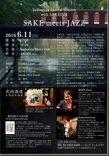 SAKE meets JAZZ